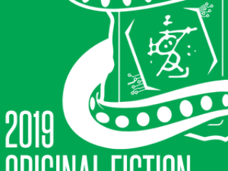 PseudoPod's 2019 Original Fiction